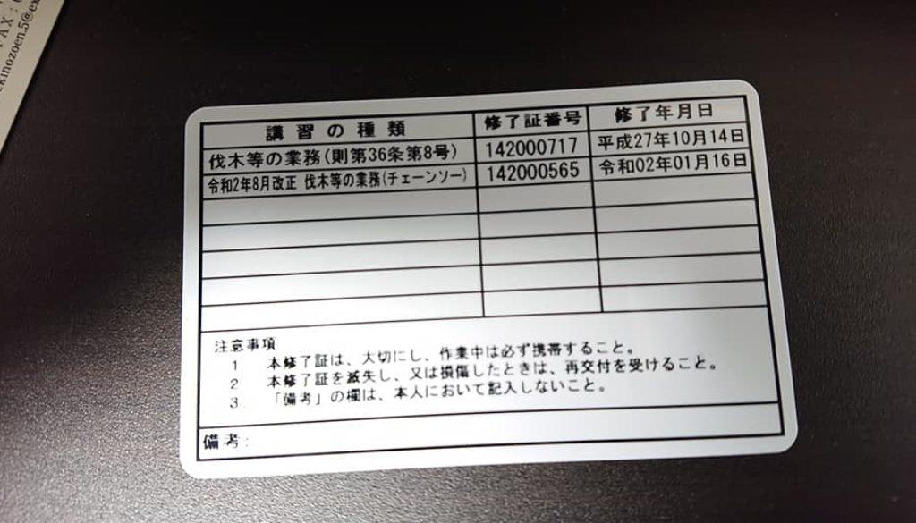 チェンソー講習 IN 愛知!!
